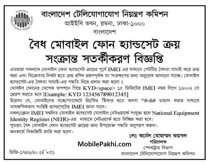Official Mobile Phones Identify in Bangladesh